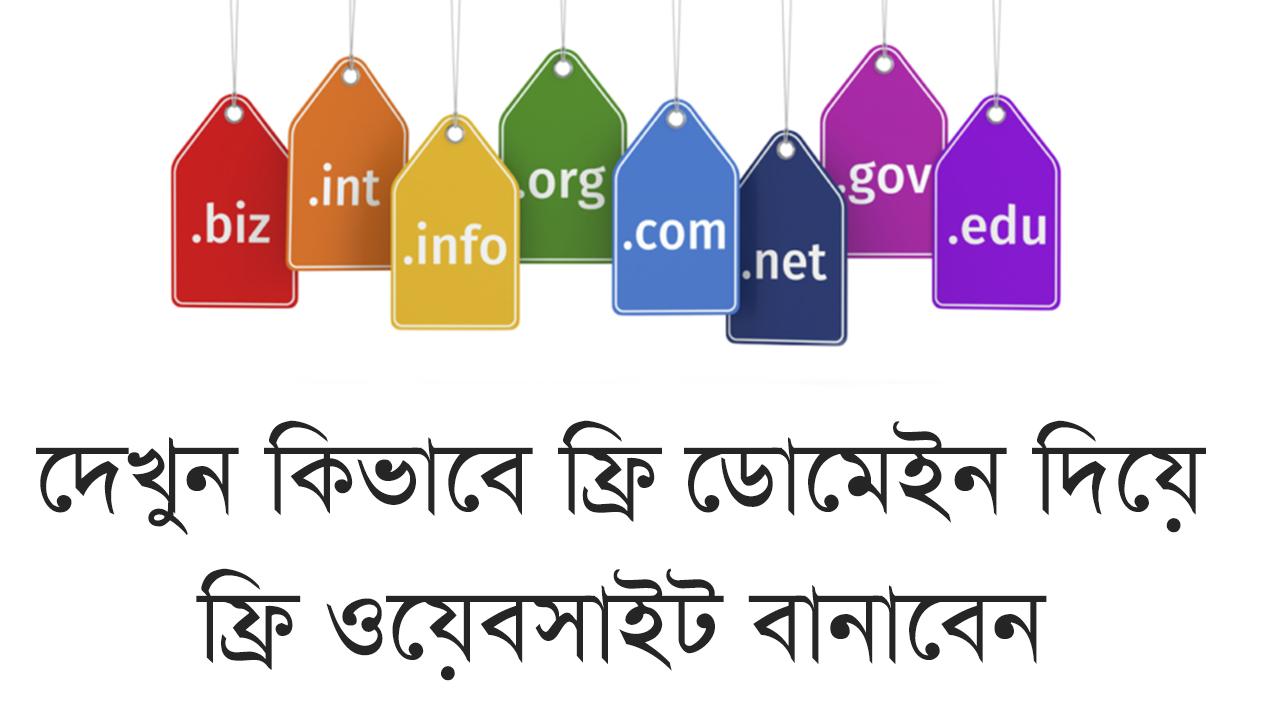 How to make WordPress website With free hosting and free domain   Bangla Tutorials
