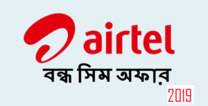 ( Airtel ) Get 3 GB internet | 12Tk Bondho SIM offer